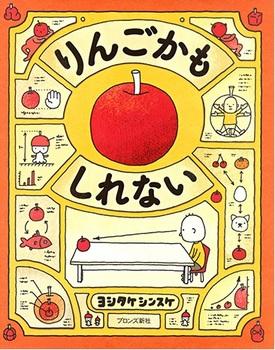181124 ヨシタケシンスケさん ②.jpg