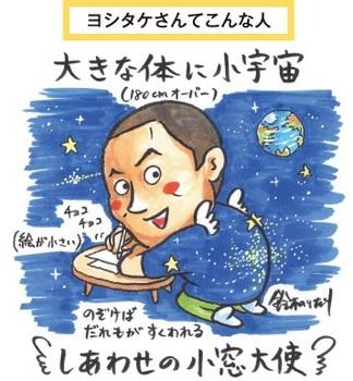 181124 ヨシタケシンスケさん ④.jpg