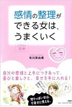201121 有川真由美さん ④.jpg